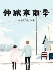 仲秋寒雨季最新章节列表,仲秋寒雨季全文阅读